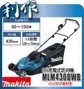 【マキタ】 芝刈り機 充電式 36V 《 MLM430DWB (バッテリ1個)》セット品 マキタ コードレス 芝刈り機 MLM430DWB (バッテリ1個) makita 送料無料