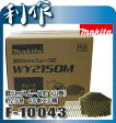 【マキタ】鉄50mmスムース釘 WY2150M《 F-10043 》山巻 400本×10巻×3箱