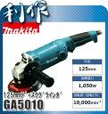 【マキタ】 ディスクグラインダー 125mm 100V 《 GA5010 》ディスクグラインダ GA5010 makita 送料無料