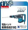 【マキタ】 ハンマー 電動 100V 《 HM0871C 》AVT SDS-maxシャンク 5kgクラス マキタ ハンマ 電動ハンマー HM0871C risaku 送料無料