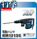 【マキタ】 ハンマー 電動 100V 《 HM1213C 》SDS-max マキタ ハンマ 電動ハンマー HM1213C risaku 送料無料