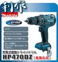 マキタ 充電式震動ドライバドリル コンクリート:13mm [ HP470DZ ] 14.4V本体のみ / (バッテリ、充電器なし)