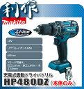 マキタ 充電式震動ドライバドリル コンクリート:13mm [ HP480DZ ] 18V本体のみ / (バッテリ、充電器なし)