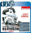 マキタ 充電式マルノコ 125mm [ HS470DZW ] 14.4V本体のみ(白) / 丸ノコ