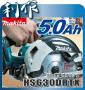 マキタ 充電式マルノコ 165mm [ HS630DRTX ] 18V(5.0Ah)セット品(青) / 丸ノコ