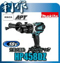 マキタ 充電式震動ドライバドリル コンクリート:16mm [ HP458DZ ] 18V本体のみ / (バッテリ、充電器なし)