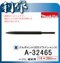 マキタ ブルポイント (SDSプラスシャンク) [ A-32465 ] 14×380mm / ロングタイプ・ハツリ・破砕用