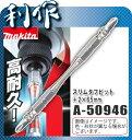 マキタ スリムタフビット (マグネット付) [ A-50946 ] (+)2×長さ65mm10本入