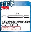 マキタ (-)ビット [ A-44199 ] 先端厚さ0.6mm×先端幅5mm×長さ45mm / マイナスビット