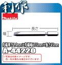 マキタ (-)ビット [ A-44220 ] 先端厚さ6.35mm×先端幅5mm×長さ45mm / マイナスビット