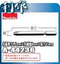 マキタ (-)ビット [ A-44236 ] 先端厚さ1.2mm×先端幅8mm×長さ45mm / マイナスビット
