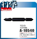 マキタ (+)ビット [ A-10540 ] 2×45mm10本入 / ハードタイプ