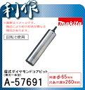 マキタ 湿式ダイヤモンドコアビット (薄刃一体型) [ A-57691 ] φ65×260mm / 回転で使用