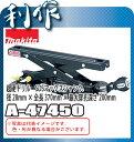 マキタ クイックミニ補助ローラー [ A-47450 ] 耐荷重800N(82kgf)
