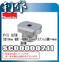 マキタ ダイス 丸穴用 [ SC00000211 ] 穴径10mm / 刻印(SB)