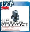 マキタ パンチ 長穴用 [ SC05340270 ] 穴径10mm×20mm / 板厚2〜6用 ステンレスも対応