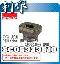 マキタ ダイス 長穴用 [ SC05333010 ] 穴径10mm×20mm / 板厚:一般鋼材 2〜8、ステンレス鋼4〜6、溝形鋼 刻印(SB)