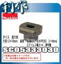 マキタ ダイス 長穴用 [ SC05333030 ] 穴径12mm×18mm / 板厚:一般鋼材 2〜9(PP202:2~9mm)、ステンレス鋼4〜6、溝形鋼 刻印(SB)