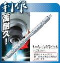 マキタ トーションタフビット (マグネット付) [ A-55946 ] (■)3×65mm 3本入