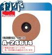 マキタ 刃物研磨機用砥石 粒度1,000 [ A-24614 ]