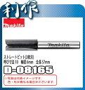 マキタ ストレートビット(2枚刃) 呼び寸法10 [ D-08165 ] 軸径6mm×全長57mm