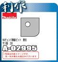 マキタ V6チェンジ飾面ビット用替刃 サジ面/2分 [ A-02995 ]