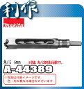 マキタ 角ノミ [ A-44389 ] 寸法6mm / 別途、角ノミ取付具が必要です。