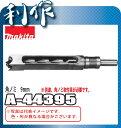 マキタ 角ノミ [ A-44395 ] 寸法9mm / 別途、角ノミ取付具が必要です。