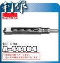 マキタ 角ノミ [ A-44404 ] 寸法12.7mm