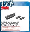 マキタ 角ノミ取付具 [ A-44476 ] 寸法6mm(2分)、9mm(3分)用