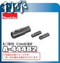 マキタ 角ノミ取付具 [ A-44482 ] 寸法12.7mm(4分2厘)用