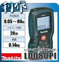 マキタ レーザー距離計 LD080PI 高機能タイプ