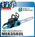 【マキタ】チェンソー 400mmエンジンチェンソー 《 MEA3502L 》チェーンソー MEA3502L makita 送料無料