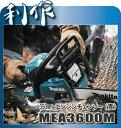 【マキタ】350mmエンジンチェンソー《MEA3600M(青)》