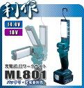 マキタ 充電式LEDワークライト [ ML801 ] 14.4V18V本体のみ / (バッテリ、充電器なし)