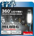 マキタ 充電式LEDワークライト [ ML806 ] 14.4V18V本体のみ / (バッテリ・充電器なし)