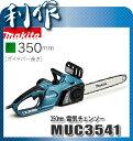 【マキタ】350mm電気チェンソー《MUC3541》 送料無料 [チェーンソー]