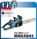 【マキタ】400mm電気チェンソー《MUC4041》 送料無料 [チェーンソー]