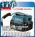 【マキタ】14.4V/18V用バッテリホルダ《PE00000022》USB端子あり