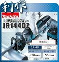 マキタ 充電式レシプロソー [ JR144DZ ] 14.4V本体のみ / (バッテリ、充電器なし)