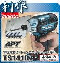 マキタ 充電式ソフトインパクトドライバ [ TS141DZ ] 18V本体のみ(青) / (バッテリ、充電器、ケースなし) インパクトドライバー