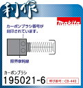 マキタ カーボンブラシ [ 195021-6 ] CB-440