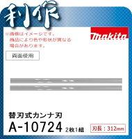 【マキタ】替刃式カンナ刃《A-10724》312mm/両面使用2枚1組
