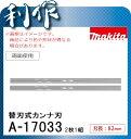 マキタ 替刃式カンナ刃 [ A-17033 ] 82mm / 両面使用 2枚1組