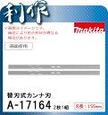 マキタ 替刃式カンナ刃 [ A-17164 ] 155mm / 両面使用 2枚1組