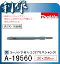 マキタ コールドチゼル(SDSプラスシャンク) [ A-19560 ] 20×250mm / 溝切り、角出用