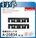 マキタ 研磨式カンナ刃 [ A-20834 ] 110×29mm / 2枚1組