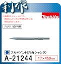 マキタ ブルポイント(六角シャンク) [ A-21244 ] 17×450mm / ハツリ・破砕用