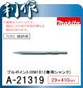 マキタ ブルポイント(HM1812専用シャンク) [ A-21319 ] 29×410mm / ハツリ・破砕用