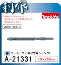 マキタ コールドチゼル(六角シャンク) [ A-21331 ] 19×280mm / 溝切り、角出用